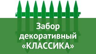 Забор декоративный «КЛАССИКА» (Grinda) обзор 422201-G бренд Grinda производитель Grinda (Германия)