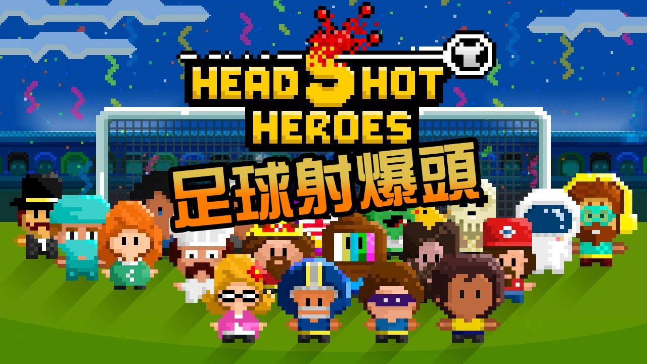 足球射爆頭《Headshot Heroes》免費手機遊戲 - YouTube