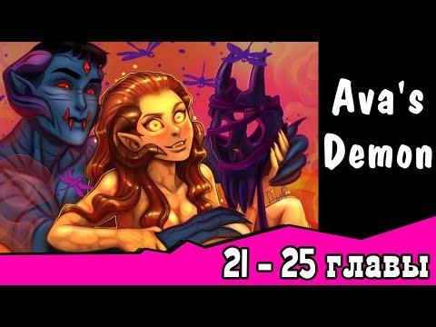 Ава и её Демон  (с 21- 25  главы)