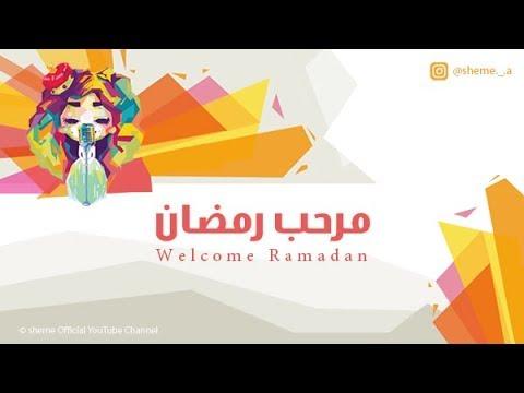 شيمي مرحب رمضان Welcome Ramadan Youtube