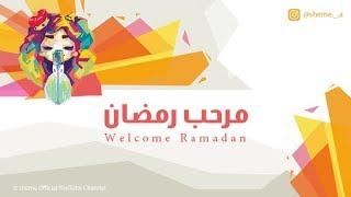 شيمي | مرحب رمضان Welcome Ramadan