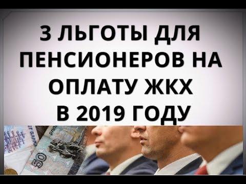 3 льготы для пенсионеров на оплату ЖКХ в 2019 году