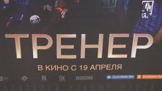 """ФК """"Тамбов"""" на премьере фильма Данилы Козловского """"Тренер"""""""