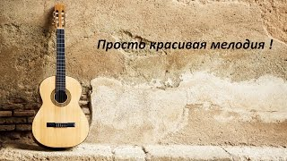Красивая мелодия на гитаре! Для начинающих ( РАЗБОР )