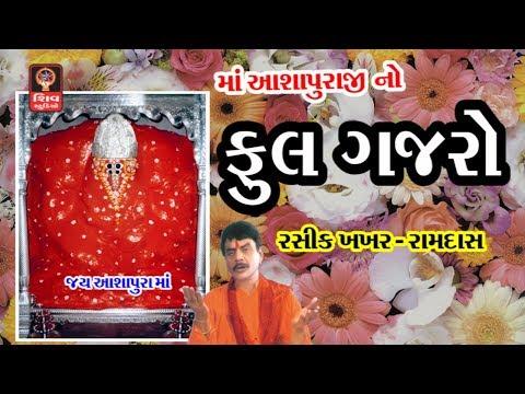 DJ Phool Gajaro Re Maro Hir Gajaro Ful Gajro Navratri 2018 Ashapura Maa Garba Songs Gujarati Garba
