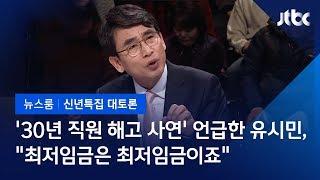 """[2019 신년토론]  유시민 """"어떻게 30년간 최저임금 줄 수 있나…기업들도 품 넓혔으면"""""""