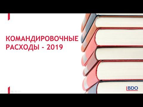 Командировочные расходы - 2019