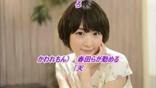 生駒里奈が、乃木坂46卒業後に初出演するドラマ『おっさんずラブ』(テ...