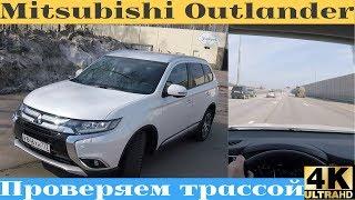 Mitsubishi Outlander - оцениваем трассой