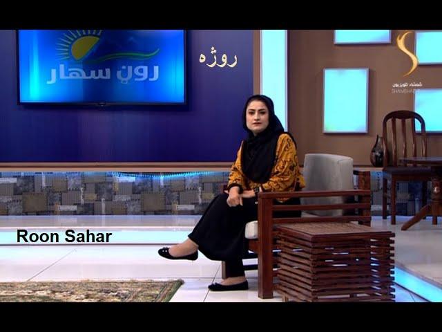 Roon Sahar - 14.04.2021 | روڼ سهار - د روژې اداب او معیارونه ، هنر او نقاشي
