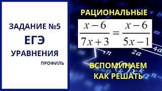 № 5 ЕГЭ Уравнения рациональные