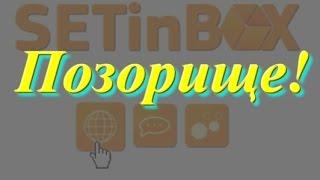 SETinbox - позорный лохотрон