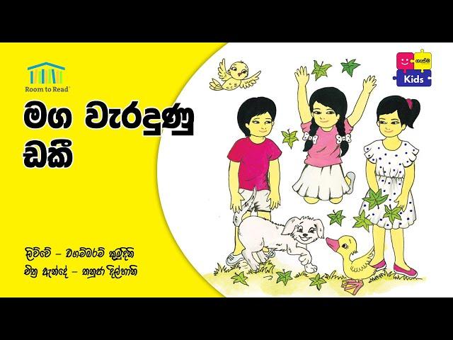මග වැරදුණු ඩකී |  Maga Weraduna Ducky _ Gasma Kids Cartoon