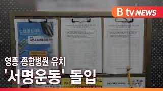 영종 종합병원 유치 '서명운동' 돌입