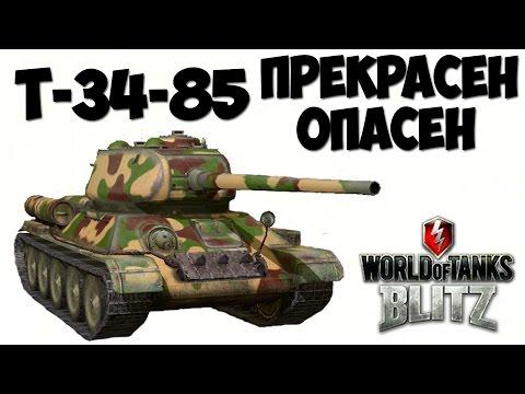 Т-34-85 - Прекрасен Опасен Wot Blitz