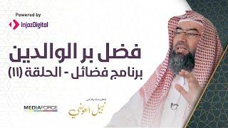 فضل بر الوالدين - الشيخ نبيل العوضي