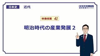 この映像授業では「【日本史】 近代41 明治時代の産業発展2」が約1...