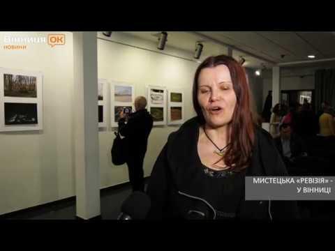 Вінниця Ок: У вінницькій «Галереї XXI» відбулась мистецька «Ревізія»