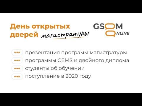 День открытых дверей программ магистратуры ВШМ СПбГУ