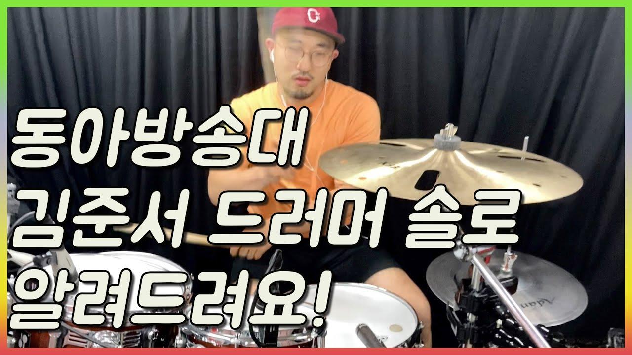 동아방송대 김준서 드러머 솔로 알려드려요!