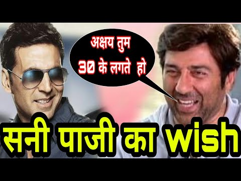 Akshay Kumar पर Sunny Deol ने कही मजेदार बात | Video देखे | Happy Birthday Akshay kumar