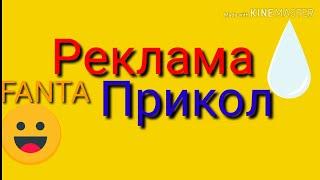 Реклама FANTA прикол меме)