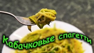 Низкоуглеводные Диетические Спагетти из Кабачка