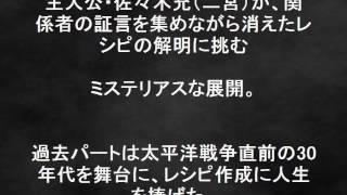 「嵐」の二宮和也!「ラストレシピ 麒麟の舌の記憶」に主演!おくりびと...