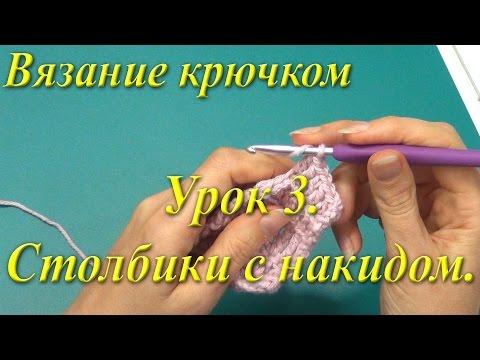 Урок вязание крючком урок 3