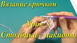 Вязание крючком. Урок 3. Столбики с накидом.