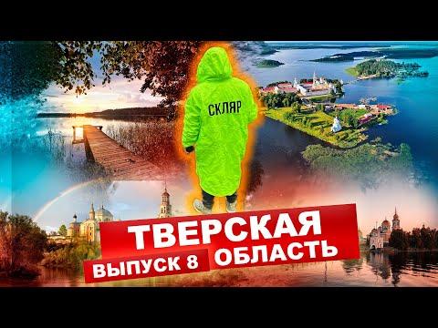 КАРТА РОДИНЫ   8 выпуск   Тверская область