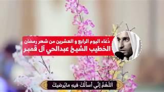 دعاء اليوم الرابع والعشرين من شهر رمضان - الشيخ عبدالحي آل قمبر