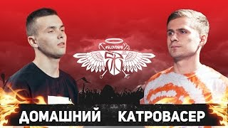 #SLOVOSPB - ДОМАШНИЙ vs КАТРОВАСЕР (1/8 ФИНАЛА)