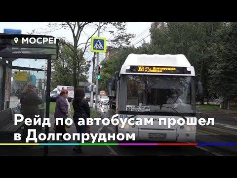 Соблюдение расписания и возможность безналичной оплаты проезда проверили в транспорте Долгопрудного