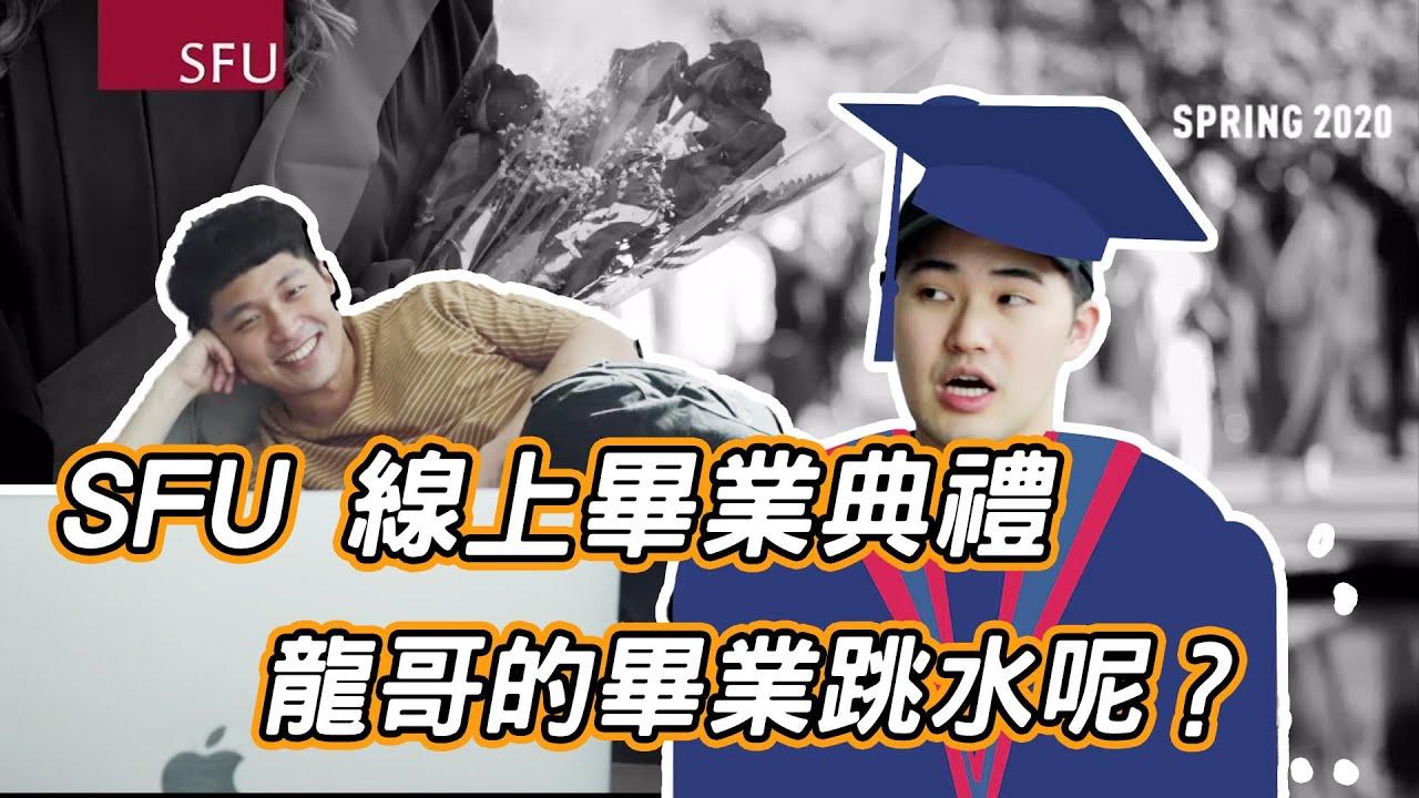 畢業卻沒拿到畢業證書... 龍哥真的確定畢業了嗎?! Simon Fraser University (SFU)