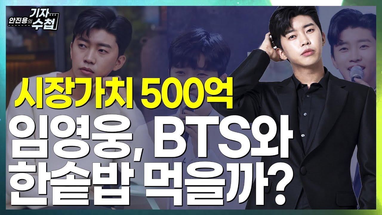 [기자수첩55]500억 가치 임영웅의 행보는?|트로트닷컴