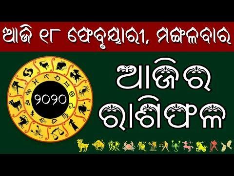 Ajira Rasifala | 18 February 2020 ( ମଙ୍ଗଳବାର ) Today Odia Horoscope | Odisha Rasifala Prediction