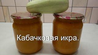 Кабачковая икра на зиму | Рецепты заготовок из кабачков