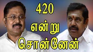 Sasikala Nephew TTv Dinakaran - Yes I said 420 - Response to Tamil Nadu Cm - ADMK News - Tamil News