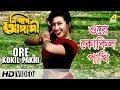 Ore Kokil Pakhi  Nishpap Asami  Bengali Movie Video Song  Abhishek  Rituparna Sengupta