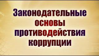 видео Антикоррупционная политика современной России