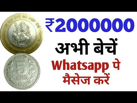 Sell old coins and note direct buyer on whatsapp