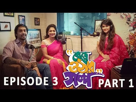 Berey Othar Golpo || Episode 03 || Part 01