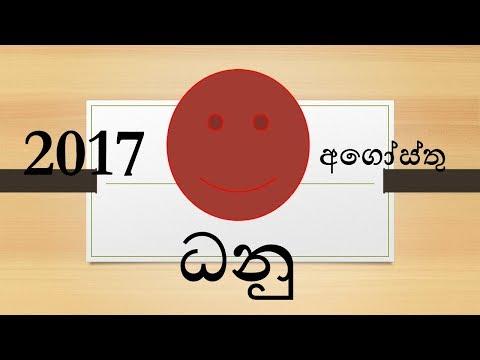 Sinhala Lagna Palapala -Dhanu August  2017- ලග්න පළාපල 2017- අගෝස්තු මාසය -ධනු ලග්නය.
