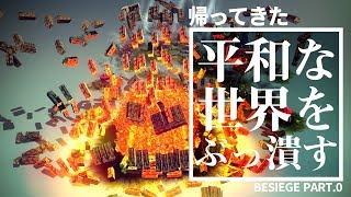 友人ごと爆破する殺戮兵器【Besiege】