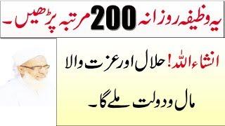 Category Ameer hone ka wazifa in urdu ! dua for success in life
