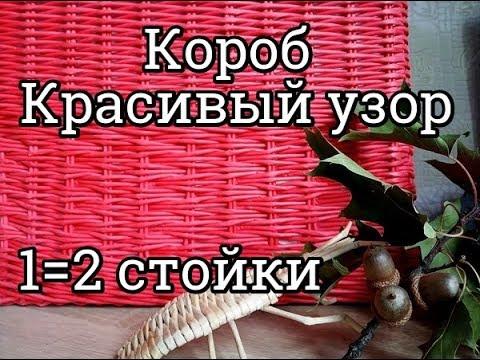 №1 Короб/красивый узор/из 1 стойки делаем 2/плетение из газетных трубочек