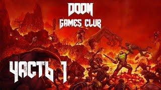 Прохождение игры DOOM (PS4) часть 1 - Привет Марс