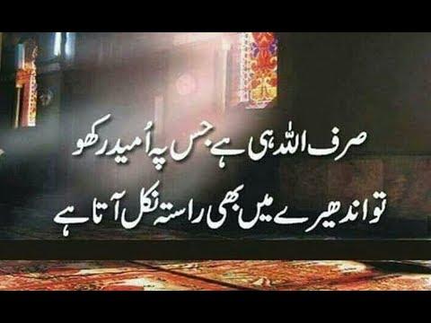 Best Islamic Quotes In Urdu   Laila Ayat Ahmad