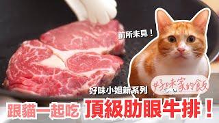 跟貓一起吃prime頂級肋眼牛排-好味家的飯ep1-自肥企劃新系列